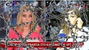 Fermeture télévision grecque